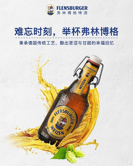 德国弗林伯格推盖小麦白啤酒330ml价格,多少钱?