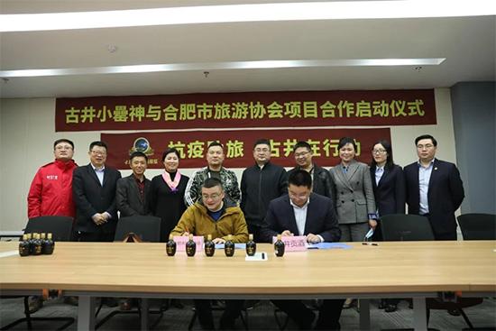 古井贡酒携手合肥旅游协会推出小�神酒云店合伙人项目
