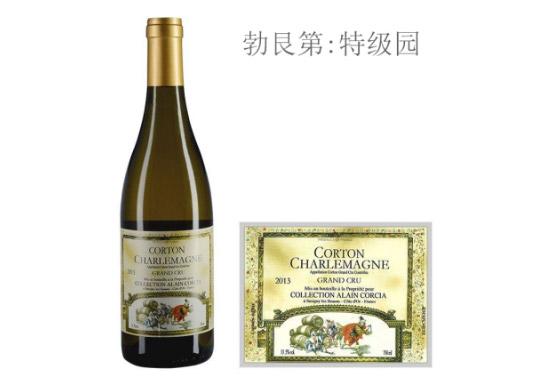 科奇亚酒庄(科尔登-查理曼特级园)白葡萄酒2013年价格,多少钱?
