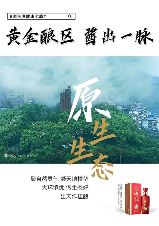 """健康饮酒,有本有源:国台以""""七原""""诠释健康"""