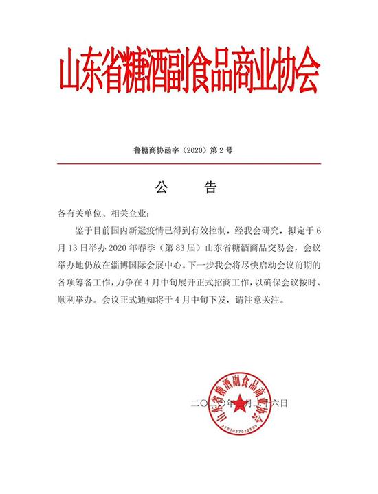 2020年春季(第83届)山东省糖酒会6月13日举行