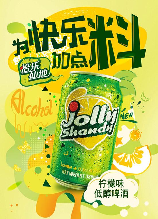 怡乐仙地柠檬味啤酒330ml价格,多少钱?