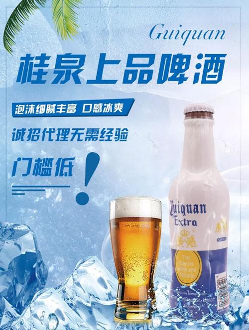 好产品才有好未来!广西桂泉千赢国际手机版,您值得信赖!