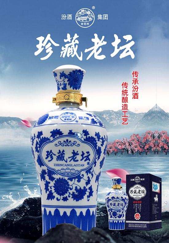 汾酒集团珍藏老坛酒
