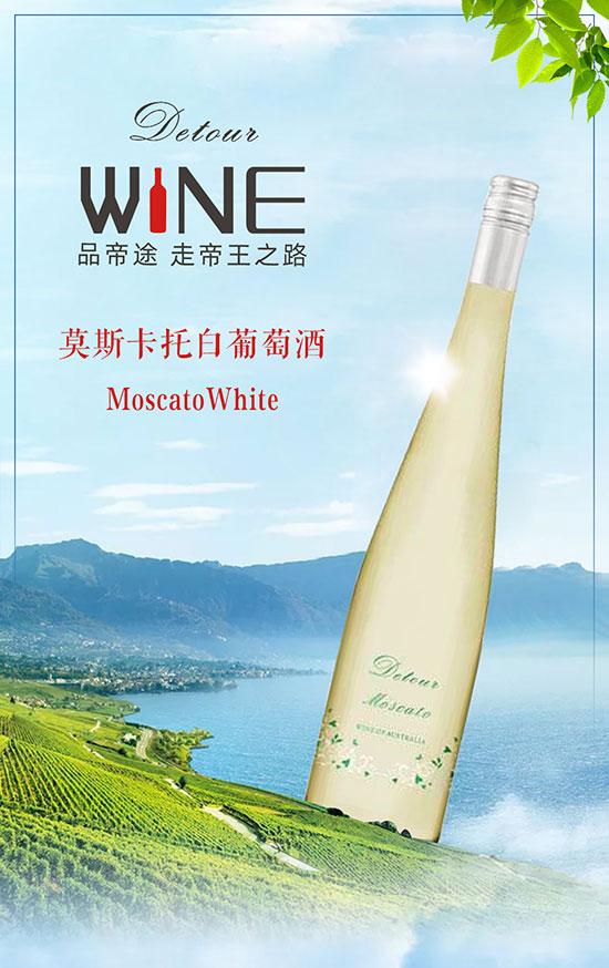 清凉口感两不误,来杯莫斯卡托葡萄酒,清爽过盛夏!