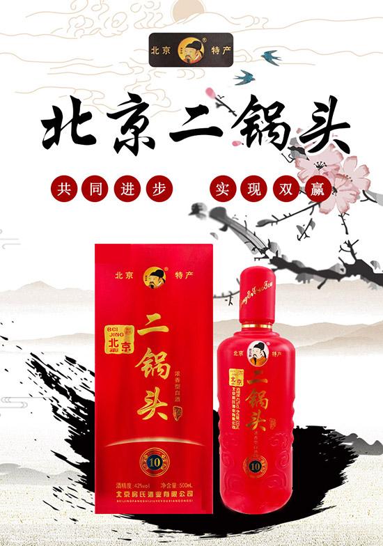 好产品,�e观望,房氏北京二锅头带你赚取丰厚利润!