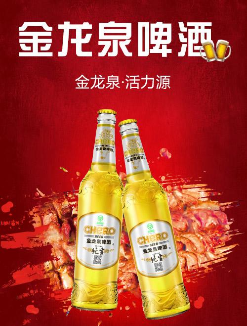 金龙泉啤酒,高品质畅销的好啤酒,这个夏天你需要它!