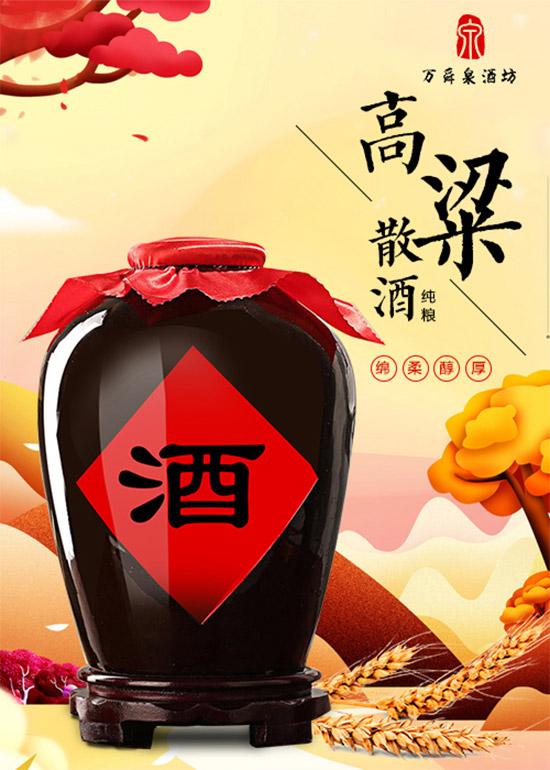 万舜泉纯粮酒坊,选材优质、对质量精益求精!