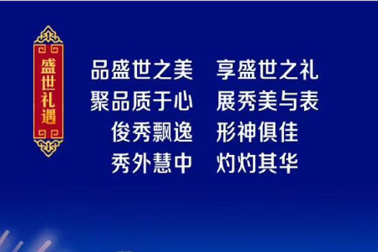 """线上酒博会:宋河盛世礼遇获年度""""青酌奖""""酒类新品奖"""