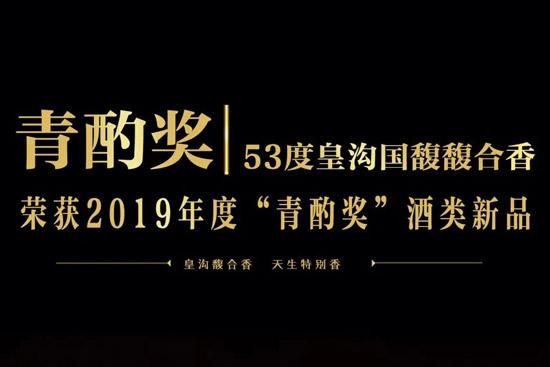 """线上酒博会:皇沟国馥馥合香获""""青酌奖""""酒类新品奖"""