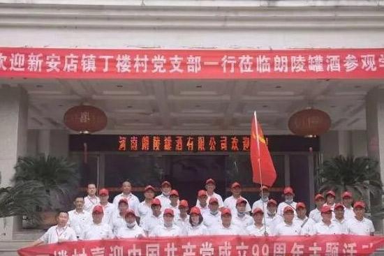 确山县丁楼村30多名党员走进朗陵酒业党建馆观摩学习