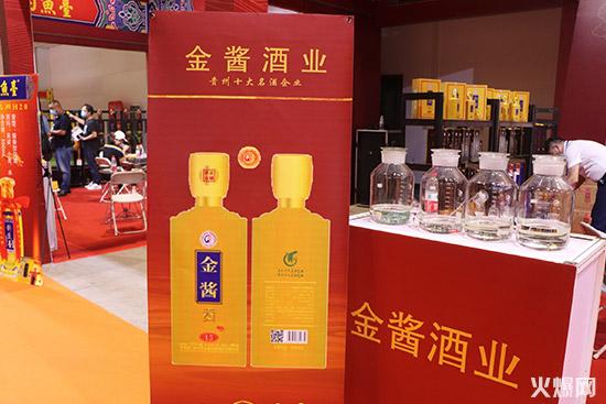 金酱酒业新品上市,寻找经销商合作!
