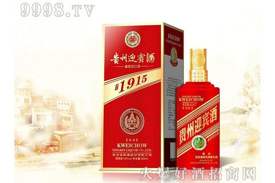 颜值+价格+渠道+利润=成功!贵州迎宾酒,您赚钱的好项目!