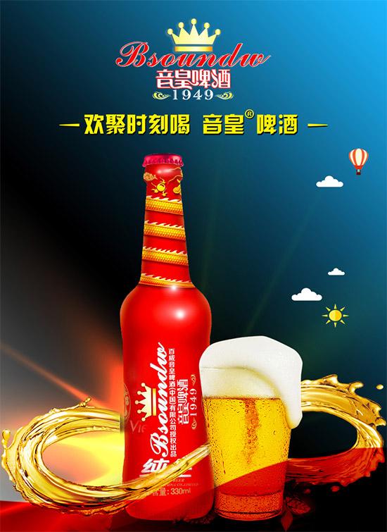 音皇啤酒引爆这个夏日!产品好看又好喝!好卖更好赚!