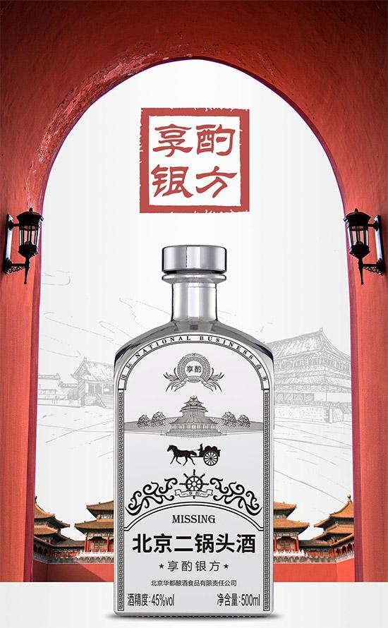 品味传统!享酌北京二锅头酒,用品质征服市场!