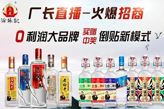 徐缘记酒业