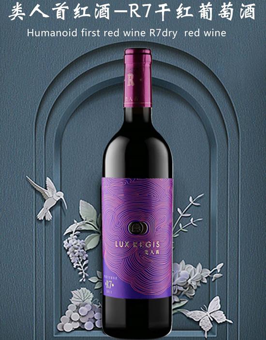 如果此生只喝一种红酒的话,那就是宁夏类人首的...