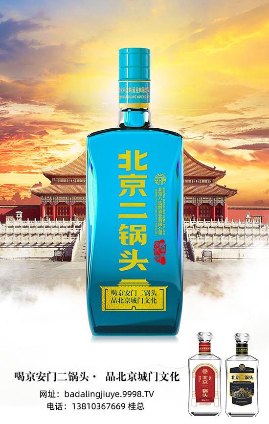 新品火热来袭!八达岭酒业厂家直供,开创二锅头新时代!