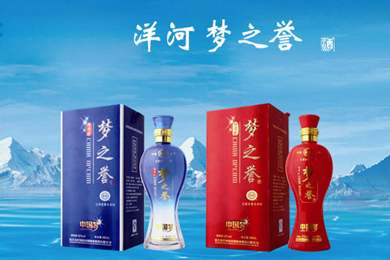 飞鸟闻香化凤,游鱼得味成龙!梦之誉酒高颜值、优质酒纵横酒市场!