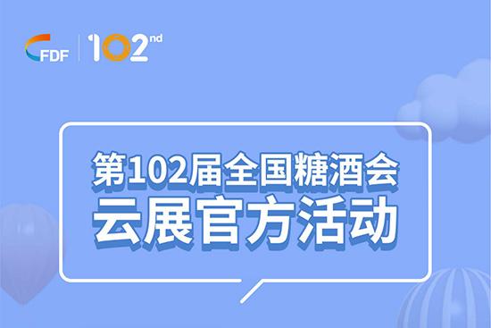 第102届全国糖酒会云展官方活动
