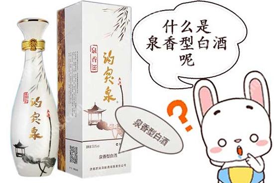 泉香型白酒
