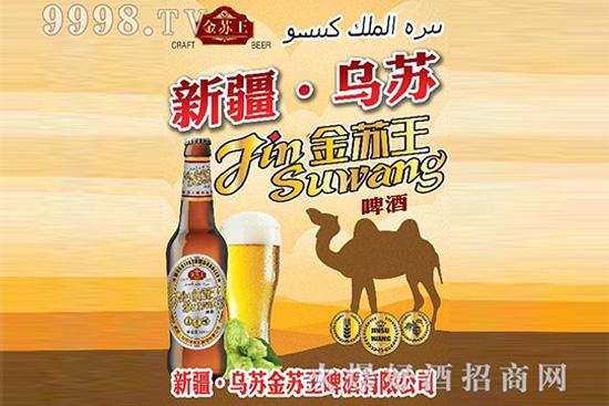 大乌苏啤酒