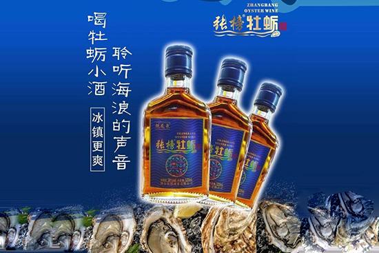 牡蛎精酿啤酒