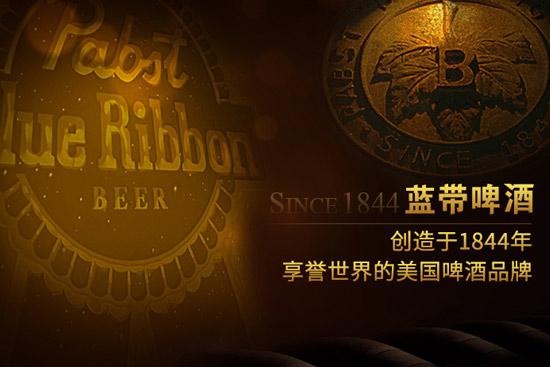 蓝带啤酒的历史,你了解吗?