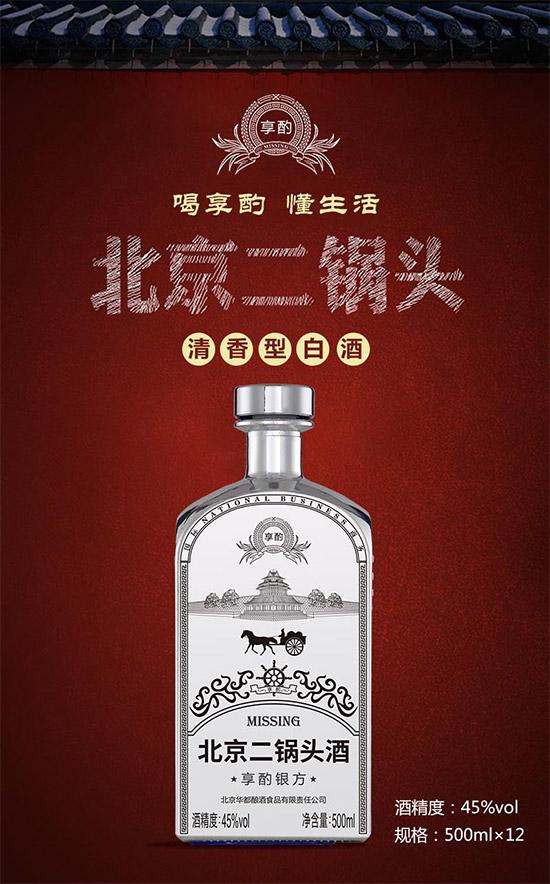 颜值高、名头响,超高性价比!北京二锅头酒享酌,只给珍贵的人!