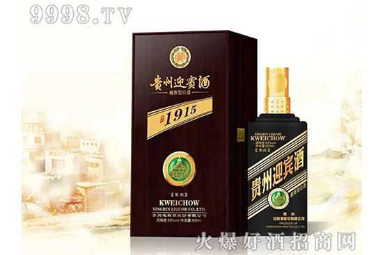 贵州迎宾酒