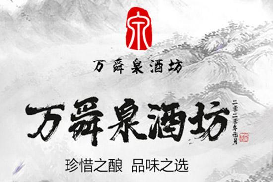 餐桌新主角,万舜泉纯粮酒坊加盟代理的不二选择!