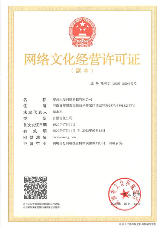 贺!恭喜火爆网顺利获得《网络文化经营许可证》!