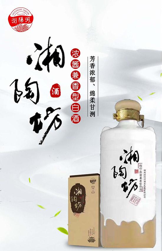 新款新口味,浏阳河・湘陶坊开一瓶尝尝!