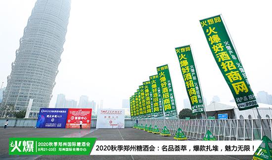 2020秋季郑州糖酒会:名品荟萃,爆款扎堆!
