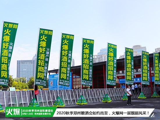 2020秋季郑州糖酒会如约而至,火爆网一展靓丽风采