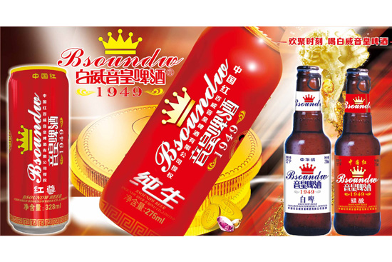 因为出众,白威音皇啤酒,是销量的保证!