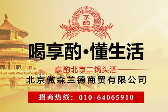 享酌北京二锅头