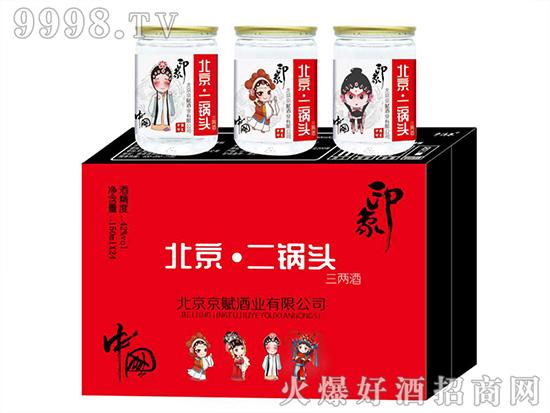 北京二锅头小罐装