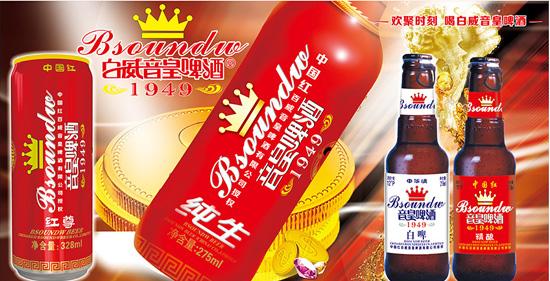 """引爆市场,动销无限!佰威・音皇啤酒真给""""利""""!"""