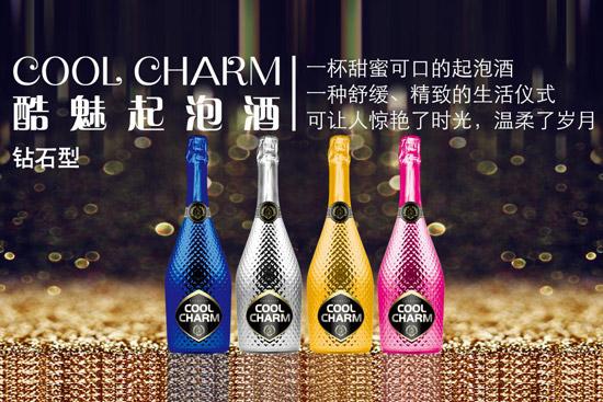 节庆聚会助兴不可少的起泡酒--酷魅起泡酒