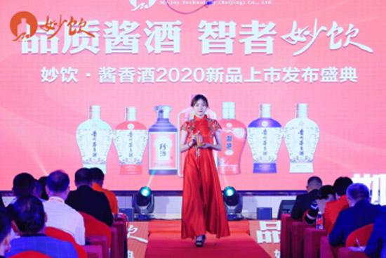 """""""妙饮・酱香酒2020新品上市发布盛典""""圆满落幕"""