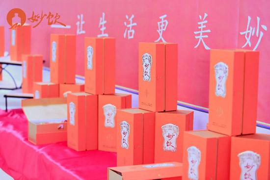 """妙饮・酱香酒新品发布,要做""""酒业小米""""的妙饮科技如何""""让生活更美妙""""?"""