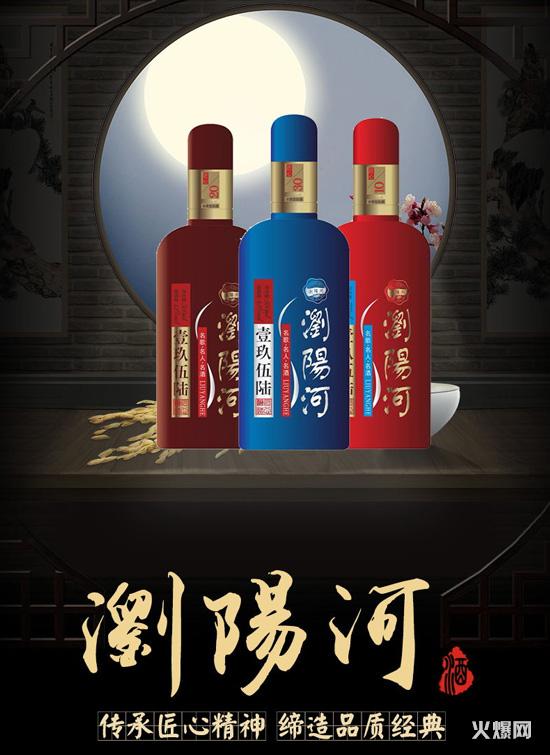 浏阳河酒,超高利润!为经销商开启新财富时代!