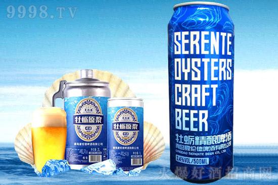冬天就该喝点不一样的――夏伦德牡蛎精酿啤酒