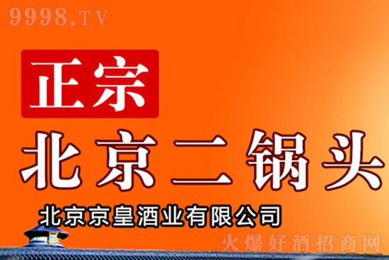 高品质、好口碑!北京京皇酒业凭实力创收!