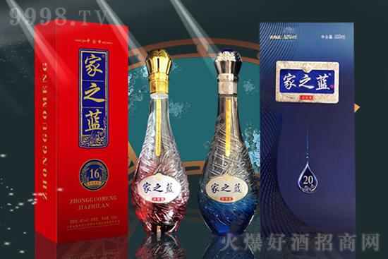 以家之名,家之蓝酒!好喝不贵的品质佳酿!