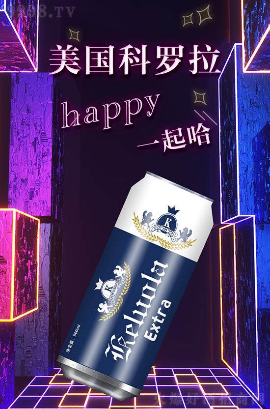 美国科罗拉,happy一起哈!为您开启啤酒创收新时代!
