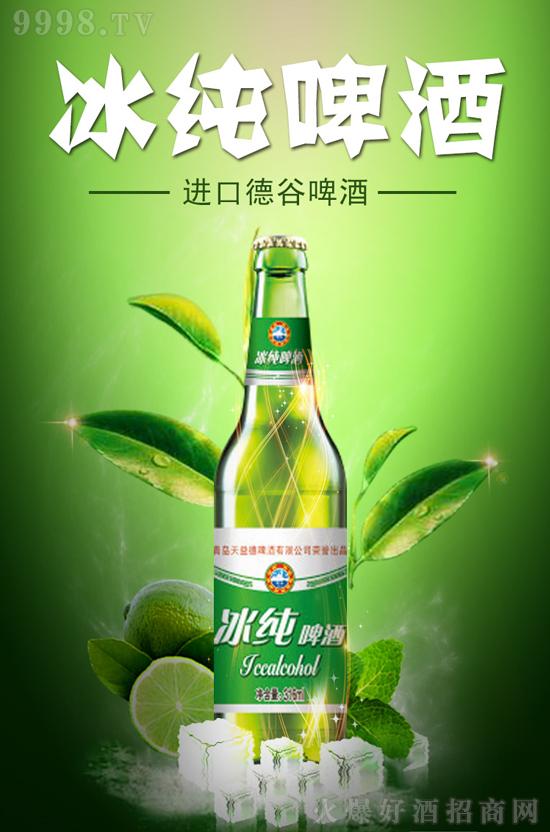 动销快,回款迅速!青岛德谷啤酒让经销商开心赚钱!