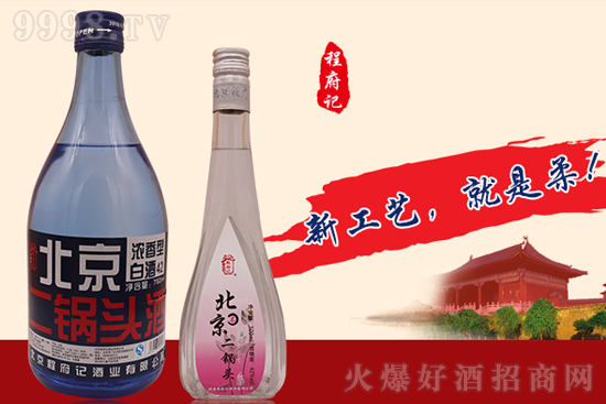 精准定位、上乘品质、亲民价格,看程府记二锅头酒销量持续走高!