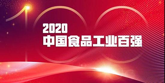 """2020""""我国食品工业百强"""",谁会是终的赢家?"""
